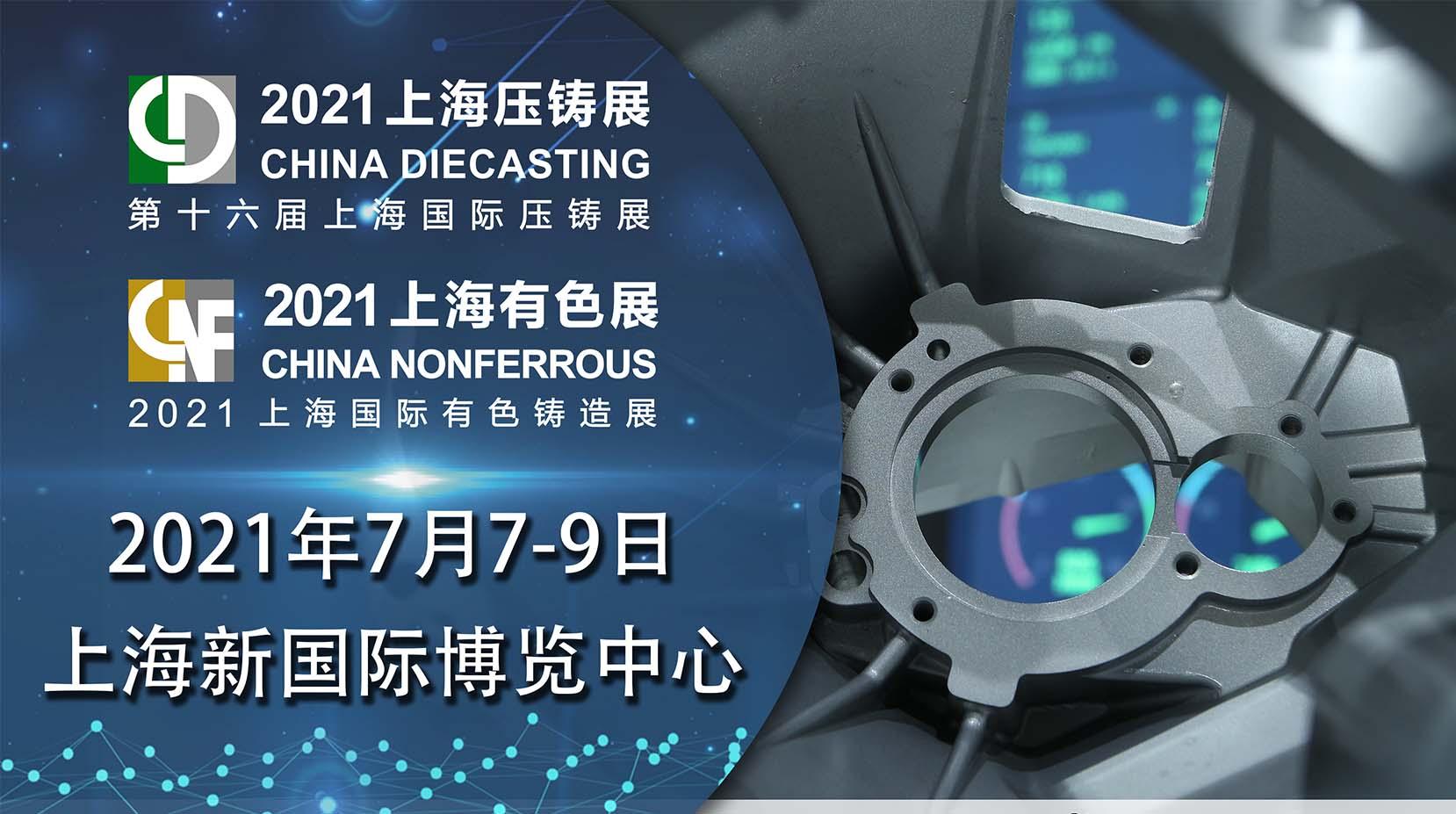 【锐捷快讯】锐捷智创亮相第十六届上海国际压铸展(同期:2021上海国际有色铸造展)